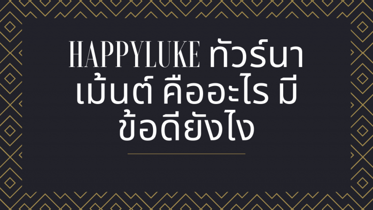 happyluke ทัวร์นาเม้นต์ คืออะไร มีข้อดียังไง
