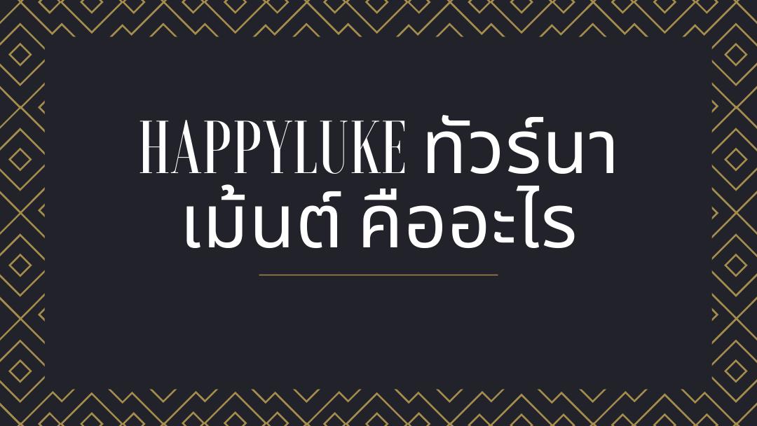 happyluke ทัวร์นาเม้นต์ คืออะไร